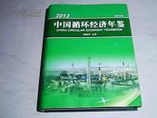 2013中国循环经济年鉴(总第6卷)  【大16开精装本 2013年一版一印】