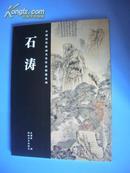 K:中国历代绘画名家作品精选系列 石涛(16开 库存书 正版