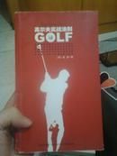 高尔夫实战法则(韩国教练裴勇教打高尔夫)馆藏书