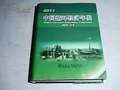 2011中国循环经济年鉴(总第4卷)  【大16开精装本 2012年一版一印】