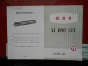 哈尔滨第一工具厂《铣刀类》产品单。(有32开套红毛主席语录 时代特色浓厚)