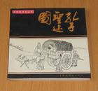 孔子圣迹图(连环画艺术丛书) 24开 88年1版1印