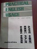 英语用法指南
