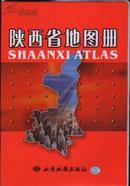 陕西省地图册。。