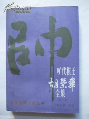 著名人物系列《旷世棋王胡荣华》(全集)(第一卷) (胡荣华签名本2 )