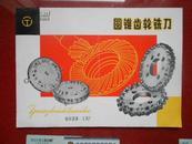 哈尔滨第一工具厂《园锥齿轮铣刀》产品单。(有32开套红毛主席语录 时代特色浓厚)