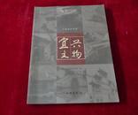 宜兴文物:文物保护单位【1206】*