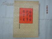 中国古代军事教育史
