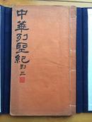 《中华列圣记》 一函一册。【稀见本,活字精印,有红印一页,白纸大开一厚册全。附刊误表。】