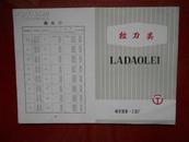 哈尔滨第一工具厂《拉刀类》产品单。(有32开套红毛主席语录 时代特色浓厚)