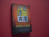 晋商雄霸商界的传奇《中国第一商道》434页品佳