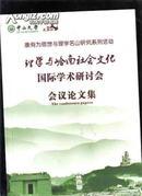 理学与岭南社会文化国际学术研讨会: 会议论文集 【078】