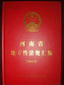 河南省地方性法规汇编(2006)