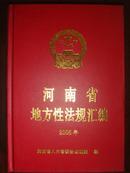 河南省地方性法规汇编(2005)