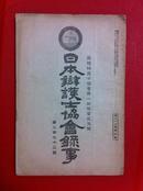 日本辩护士协会录事 (国际辩护士协会第一回总会纪念号)