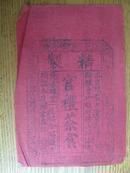 民国商标:精制官礼茶食.