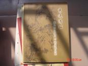包快递:嘉兴博物馆编印的《秀逸清丽——嘉兴市近现代书画家精品展》十六开品好如图!I蒲华、李叔同等