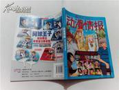 .动漫情报 炫动卡通系列丛书 缤纷6周年典藏版