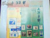 上海集邮(1987全年 1-4册)