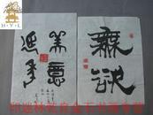 ◆◆◆印迷林乾良旧藏----编532【小不在意】◆华非 邹德忠