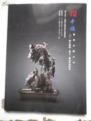 2014.7.13日:上海中福:紫砂.雅石专场拍卖 共1公分厚.