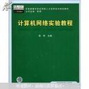 计算机网络实验教程(李环主编 中国铁道出版社)