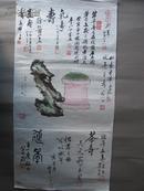 名家书画   编148【小不在意- 14】 任小田画刘苇等书   12名书法家同书  千岁益寿图
