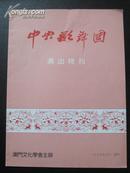 节目单:   中央歌舞团演出特刊(赴澳门)