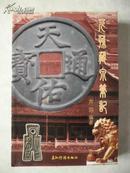 芹荪藏泉笔记 (彩图64页)