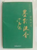 欧阳中石:《欧阳中石书法集  墨彩流香》及 书法集内作品详细照片(中国邮政明信片)(补图1)