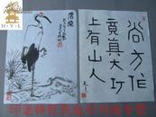 ◆◆◆印迷林乾良旧藏---编527【小不在意】◆李子候 林乾良