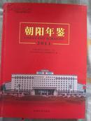 吉林省年鉴丛书 朝阳年鉴2011