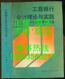 工商银行会计理论与实践 1992年优秀论文选