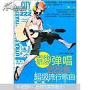 吉他弹唱222首超级流行歌曲(第2季)