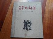 1951年《可扬延年木刻选》大东书局