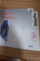 中国邮政第一届邮购商品展销会纪念封