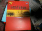 中国和平发展道路 一部共和国的寻路史【五张光盘