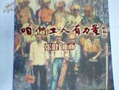 张健油画(签名本)