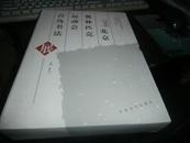 2008北京奥林匹克运动会青岛书法展【上中下