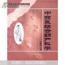 高等医学院校选用教材:中西医结合妇产科学