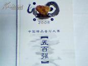 2008中国精品奇石大赛--五百强