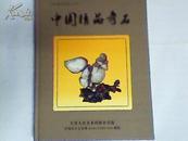 中国精品奇石--2009赏石丛书(二)