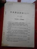 文革传单《中央首长讲话》第一期(活页装订)
