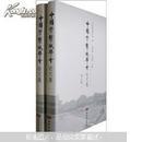中国紫禁城学会论文集(第5辑)(套装上下册)