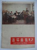连环画报  [月刋]    1977年  12月号  总第49期