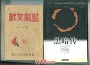 整风文献(增订本)---中华民国37年7月三版,竖版,32开8.5品                 ---- 【包邮-挂】