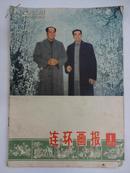 连环画报  [月刋]    1978年  1月号  总第50期