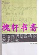 英汉同语修辞格的对比研究