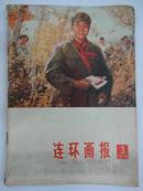 连环画报  [月刋]    1978年  3月号  总第52期