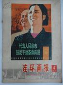 连环画报  [月刋]    1978年  4月号  总第53期